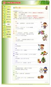 Keiai_schedule